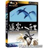 返家八千里黑面琵鹭 (Blu-ray) (台湾版)