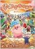 The Pork Of Music (2012) (DVD) (Hong Kong Version)
