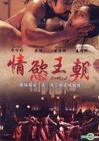 情慾王朝 (2015) (DVD) (台灣版)