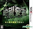 Dasshutsu Adventure Zetsubou Yosai (3DS) (Japan Version)