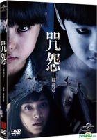 咒怨:最終章 (2014) (DVD) (台湾版)