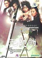 Shadowless Sword (DVD-9) (China Version)