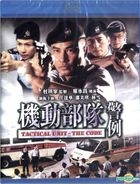 Tactical Unit - The Code (Blu-ray) (Hong Kong Version)
