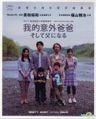 Like Father, Like Son (2013) (Blu-ray) (Taiwan Version)