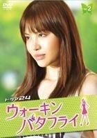 Walkin' Butterfly (DVD) (Vol.2) (Japan Version)