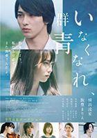 Go Away, Ultramarine (DVD) (Normal Edition) (Japan Version)