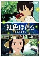 Nijiiro Hotaru - Eien no Natsuyasumi -  (DVD) (Japan Version)