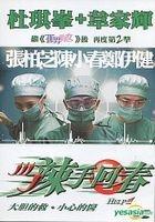 Help (Taiwan Version)