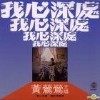 Wo Xin Shen Chu (Reissue Version)