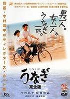 Unagi Complete Edition (Japan Version)