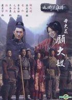 Shui Hu Ying Xiong Pu - Mu Da Chong Gu Da Sao (DVD) (Taiwan Version)