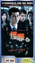 Guai Zui (H-DVD) (End) (China Version)
