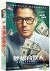 MBA Partners (2016) (DVD) (Hong Kong Version)