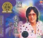 Gao Ling Feng -  Nan Fang Jin Dian Xi Lie (2CD) (Malaysia Version)