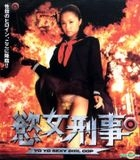 Yo Yo Sexy Girl Cop (VCD) (English Subtitled) (Hong Kong Version)