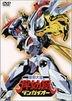 Dangaioh - Hyper Combat Unit (DVD) (Japan Version)