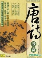 Tang Shi Xin Shang (China Version)