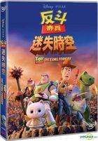 Toy Story That Time Forgot  (2014) (DVD) (Hong Kong Version)