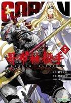 Goblin Slayer! (Vol.5)