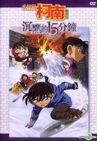 Detective Conan - Chinmoku no 15 Minutes (DVD) (Hong Kong Version)