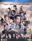 光輝歲月 (2013) (Blu-ray) (香港版)