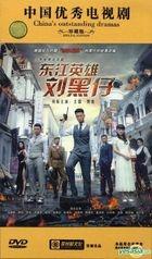 Dong Jiang Ying Xiong Liu Hei Zi (DVD) (End) (China Version)