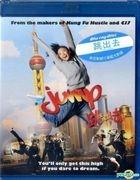 跳出去 (2009) (Blu-ray) (香港版)