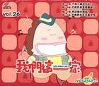 Atashinchi (VCD) (Part 1) (Vol.26) (Hong Kong Version)