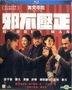 Hidden Man (2018) (Blu-ray) (English Subtitled) (Hong Kong Version)