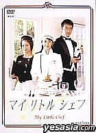 My Little Chef DVD-BOX (Japan Version)