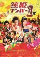 Atsu-Hime Number 1 (DVD) (Japan Version)
