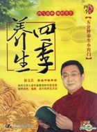 Si Ji Yang Sheng Tang - Si Ji Yang Sheng (DVD) (China Version)
