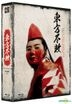 Swordsman II + The East is Red (Blu-ray) (2-Disc) (Normal Edition) (Korea Version)