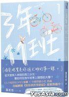 Reset in July Novel Vol. 1