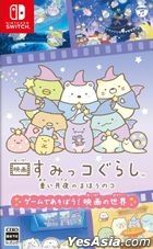 Sumikko Gurashi The Movie: A Magical Child of the Blue Moonlit Night GAME (Japan Version)