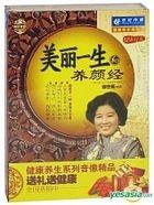 Mei Li Yi Sheng De Yang Yan Jing (DVD) (China Version)