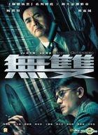 Project Gutenberg (2018) (DVD) (Hong Kong Version)