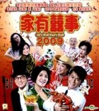 All's Well End's Well 2009 (VCD) (Hong Kong Version)
