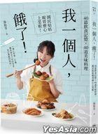 Wo Yi Ge Ren , E Le ! :40 Pian Yin Shi Ji Yi x40 Dao Mei Wei Liao Li , Guo Min Gu Gu Nuan Wei Liao Xin Shang Cai La