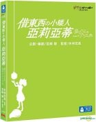 借東西的小矮人-亞莉亞蒂 (Blu-ray) (中英文字幕) (香港版)