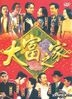 It's A Wonderful Life (1994) (DVD) (Hong Kong Version)