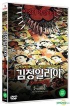 Kimjongilia (DVD) (Korea Version)