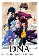 D.N.A 2 -Dokoka de Nakushita Aitsu no Aitsu- Collector's Edition DVD  (DVD)(Japan Version)