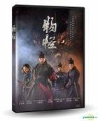 Monstrum (2018) (DVD) (Taiwan Version)