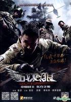 戰狼 (2015/中国) (DVD-9) (中国版)