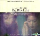 Big Blue Lake Original Soundtrack (OST) (CD + DVD)
