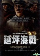Northern Limit Line (2015) (DVD) (Taiwan Version)