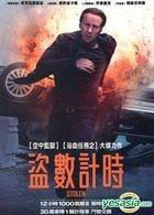 Stolen (DVD) (Taiwan Version)