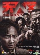 No Man's Land (DVD-9) (China Version)