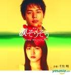 Nada Sou Sou OST (Korea Version)